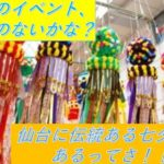 【仙台七夕祭り 2020】日程・時間!屋台場所・交通規制情報もチェック!