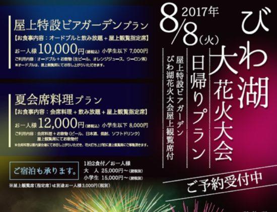 琵琶湖花火大会 アヤハレークサイドホテル