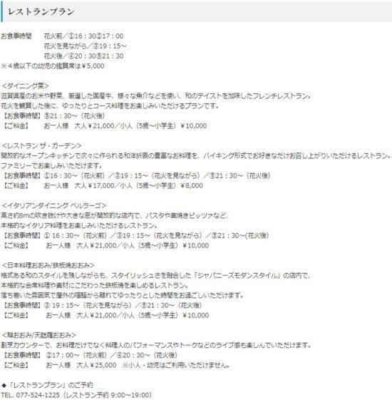 琵琶湖花火大会 琵琶湖ホテル 日帰りプラン3
