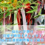 仙台七夕祭り 2021の日程や時間!屋台の場所と交通規制情報もご紹介!