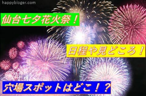 仙台七夕花火祭(2020)日程・時間!穴場スポットや見どころもチェック!