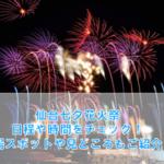 仙台七夕花火祭 2021 日程と時間!穴場スポットや見どころもご紹介!