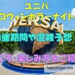 【USJ ハロウィン 2020】期間&混雑予想!チケット情報もチェック!