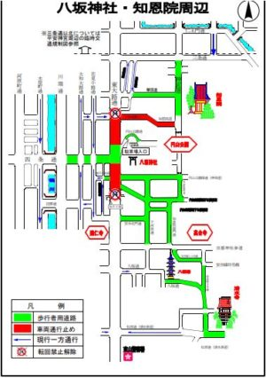 初詣期間中の八坂神社の交通規制