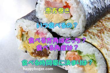 【恵方巻き2021】いつ食べるの?方角はどっち?時間帯は?