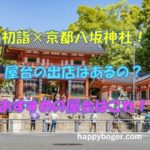 【初詣2021】京都八坂神社に屋台出店は?時間や期間はいつまで?