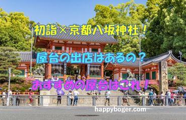 【初詣2020】京都八坂神社に屋台出店は?時間や期間はいつまで?