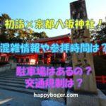 【初詣2021】京都八坂神社の混雑情報!参拝時間は?駐車場はあるの?