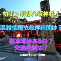【初詣2020】京都八坂神社の混雑情報!参拝時間は?駐車場はあるの?