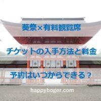 【葵祭 2020】有料観覧席のチケット取得方法や料金は?予約はいつから?