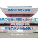 【葵祭 2021】日程や時間は?行列ルートや穴場スポットをご紹介!