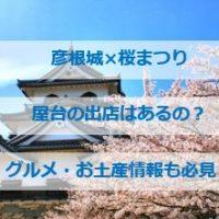 【彦根城 桜まつり 2020】屋台の出店はある?グルメやお土産情報も必見!