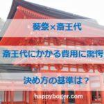 【葵祭】 斎王代の費用に驚愕!決め方の基準は家柄?お金持ち以外NG?