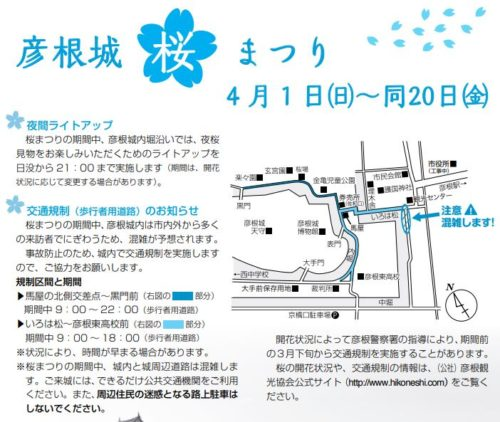 彦根城の桜まつりの交通規制は?