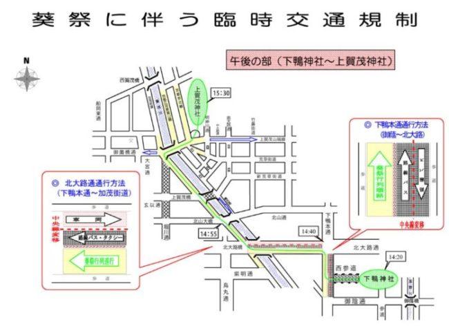 葵祭の午後の交通規制