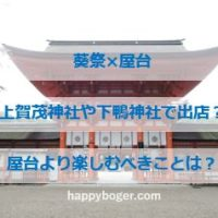 【葵祭 2020】屋台の出店はある?上賀茂神社がおすすめ?