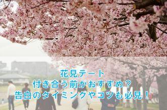 花見デートは付き合う前がおすすめ!告白のタイミングやコツをご紹介!